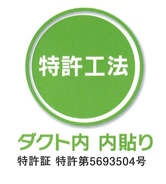 日本のダクトを安心・安全・衛生的・ダクト清掃経費削減にするダクト内 内貼り工法(特許)