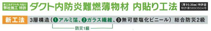 ダクトを安心・安全・衛生的・経費削減にするダクト内 内貼り工法(特許)