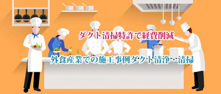 外食厨房ダクトやホテルの厨房ダクトの安心・安全・衛生的・経費削減を実現するダクト内 内貼り工法(特許)